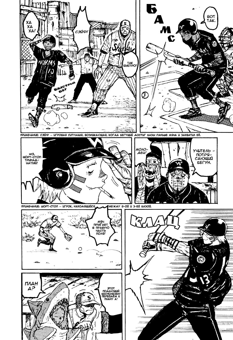 Манга Дорохедоро / Dorohedoro - Том 4 Глава 21 Страница 10