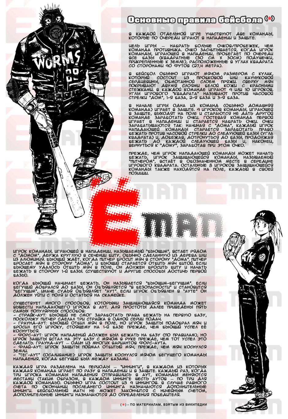 Манга Дорохедоро / Dorohedoro - Том 4 Глава 21 Страница 27