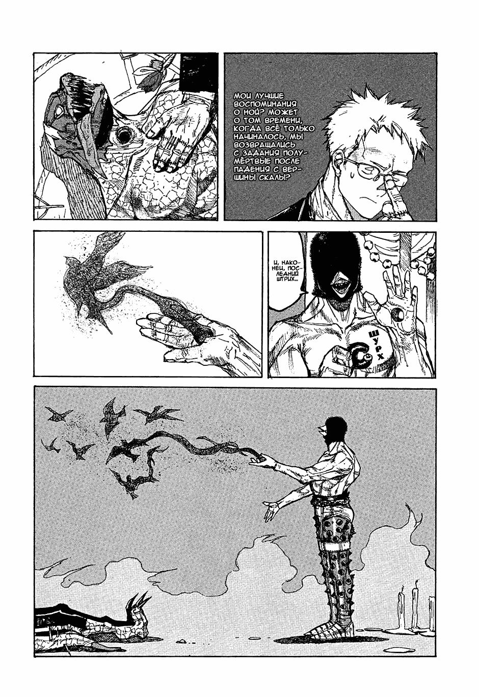 Манга Дорохедоро / Dorohedoro - Том 4 Глава 22 Страница 18