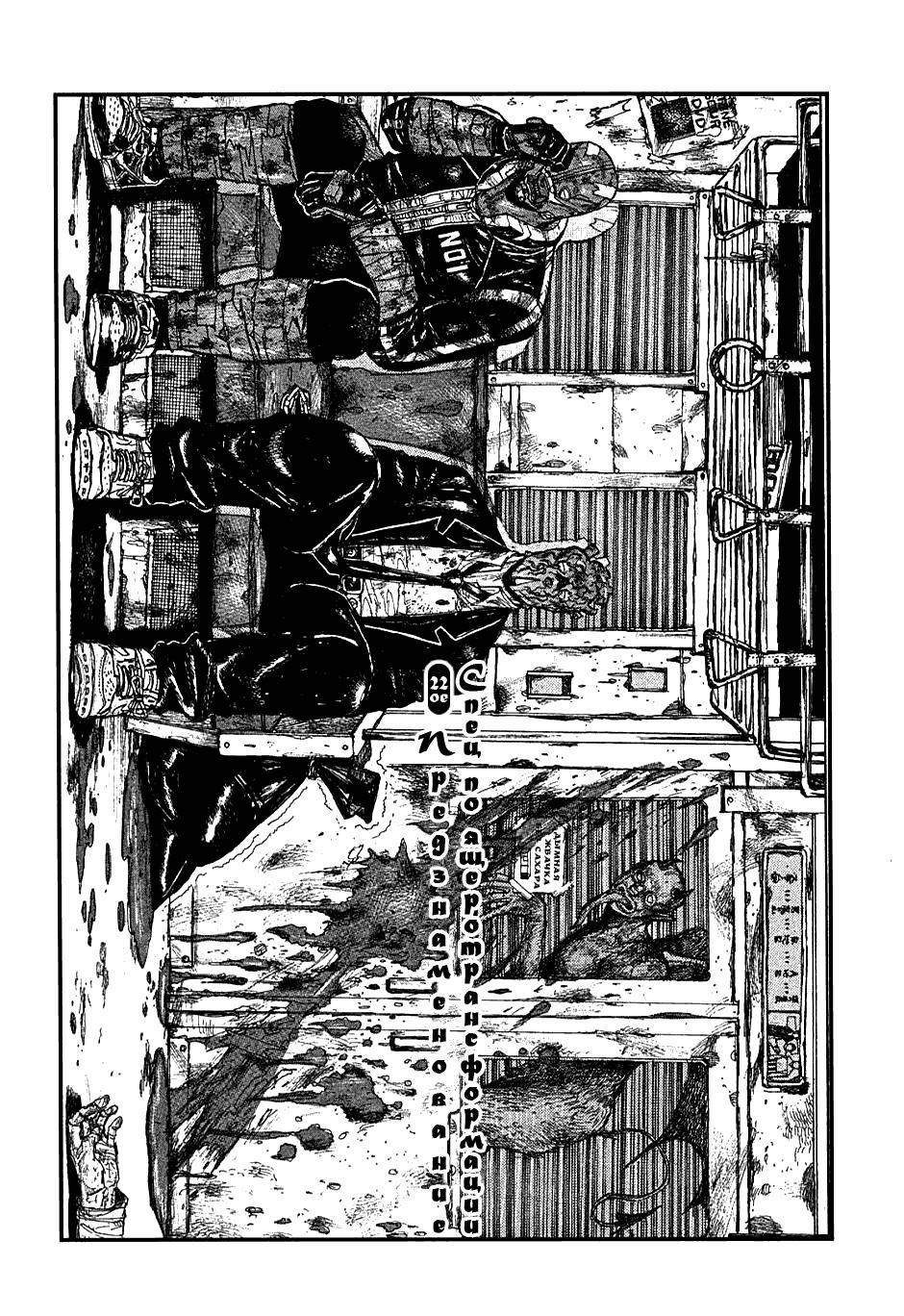 Манга Дорохедоро / Dorohedoro - Том 4 Глава 22 Страница 2