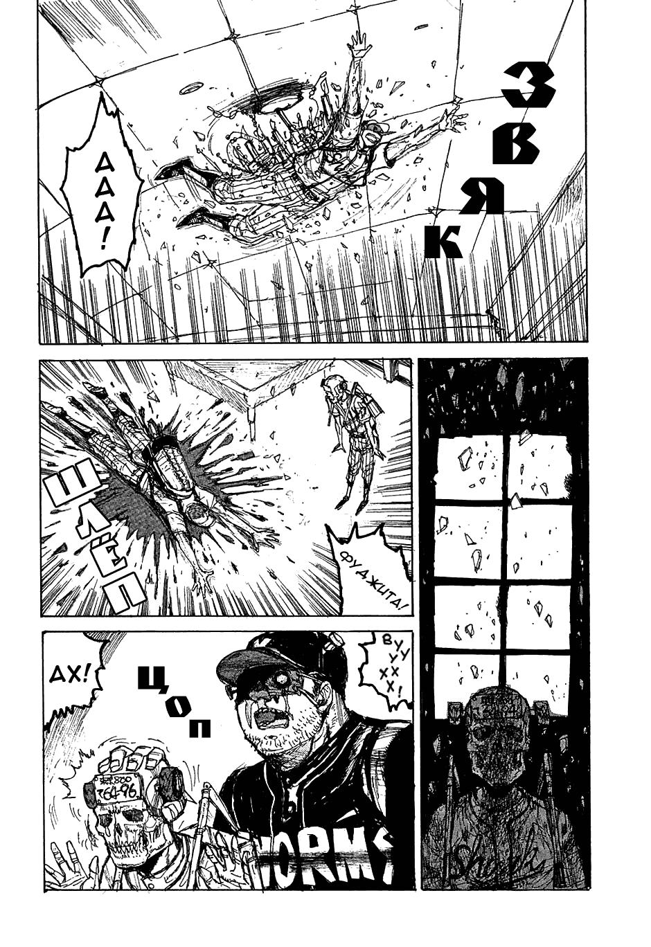 Манга Дорохедоро / Dorohedoro - Том 4 Глава 22 Страница 22
