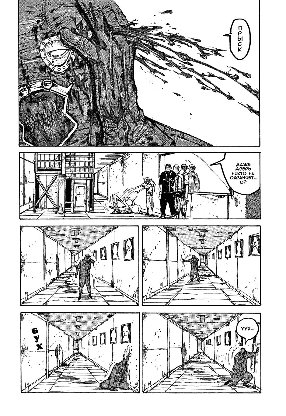 Манга Дорохедоро / Dorohedoro - Том 4 Глава 22 Страница 4