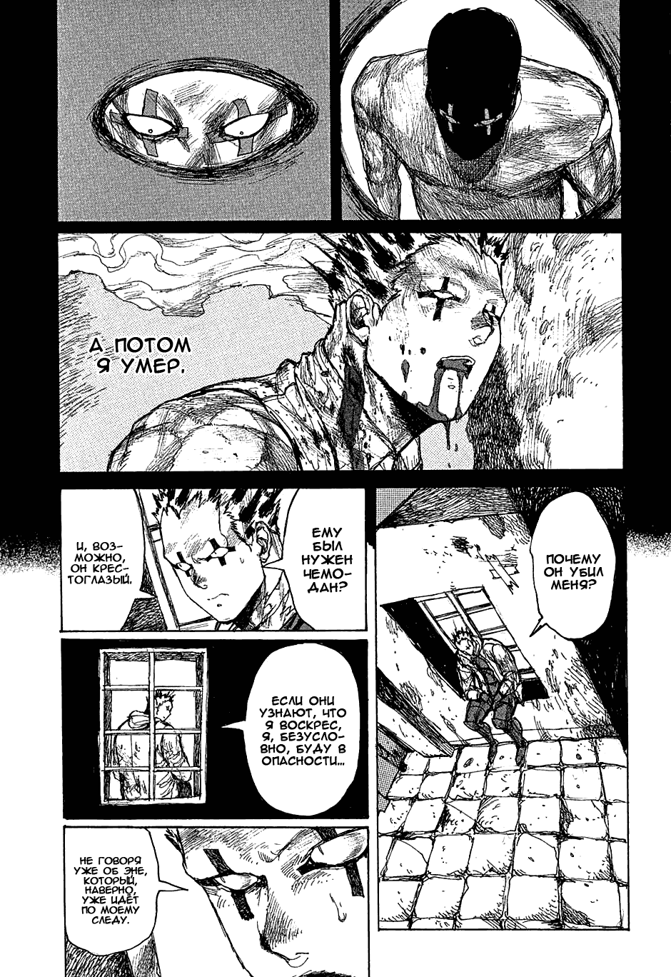 Манга Дорохедоро / Dorohedoro - Том 4 Глава 23 Страница 17