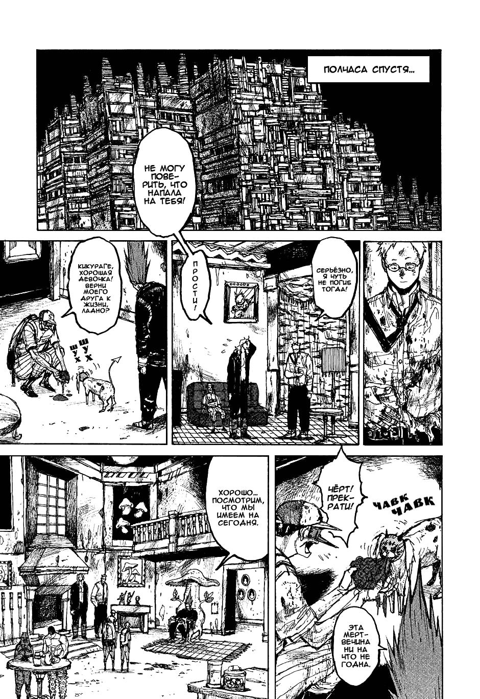 Манга Дорохедоро / Dorohedoro - Том 4 Глава 23 Страница 6