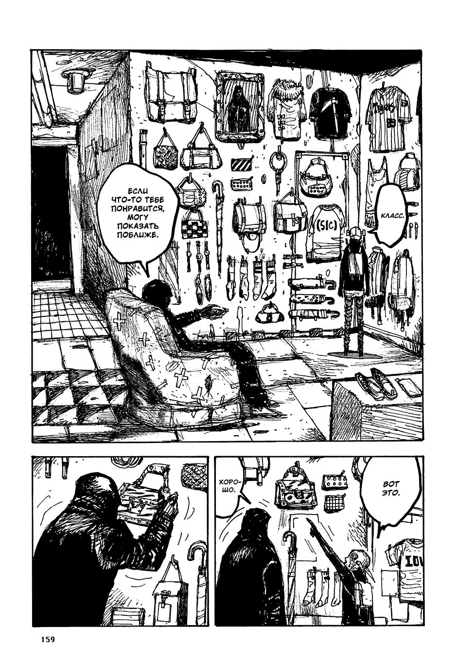 Манга Дорохедоро / Dorohedoro - Том 4 Страница 11