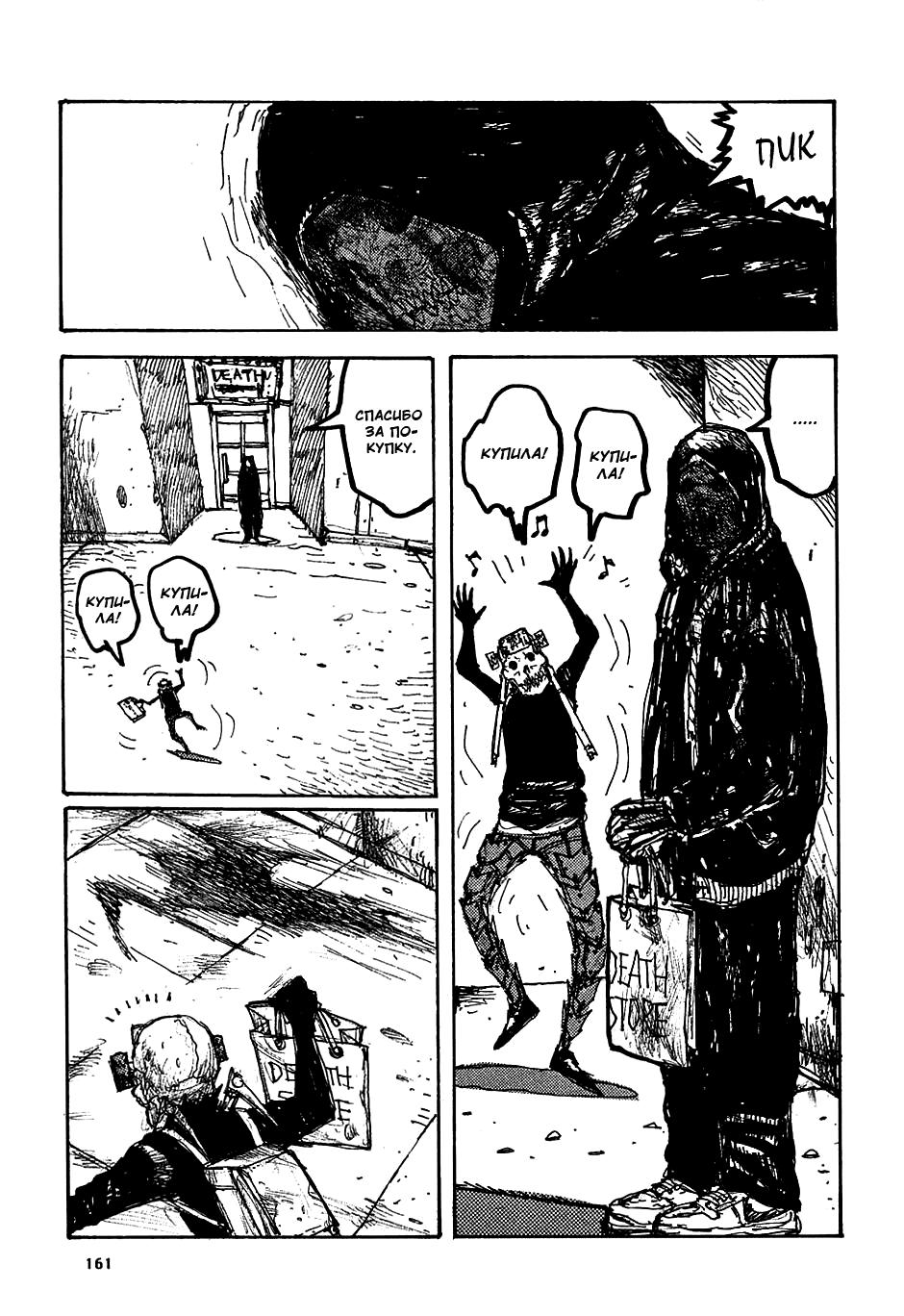 Манга Дорохедоро / Dorohedoro - Том 4 Страница 13