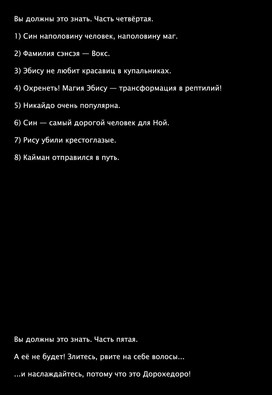 Манга Дорохедоро / Dorohedoro - Том 4 Страница 22