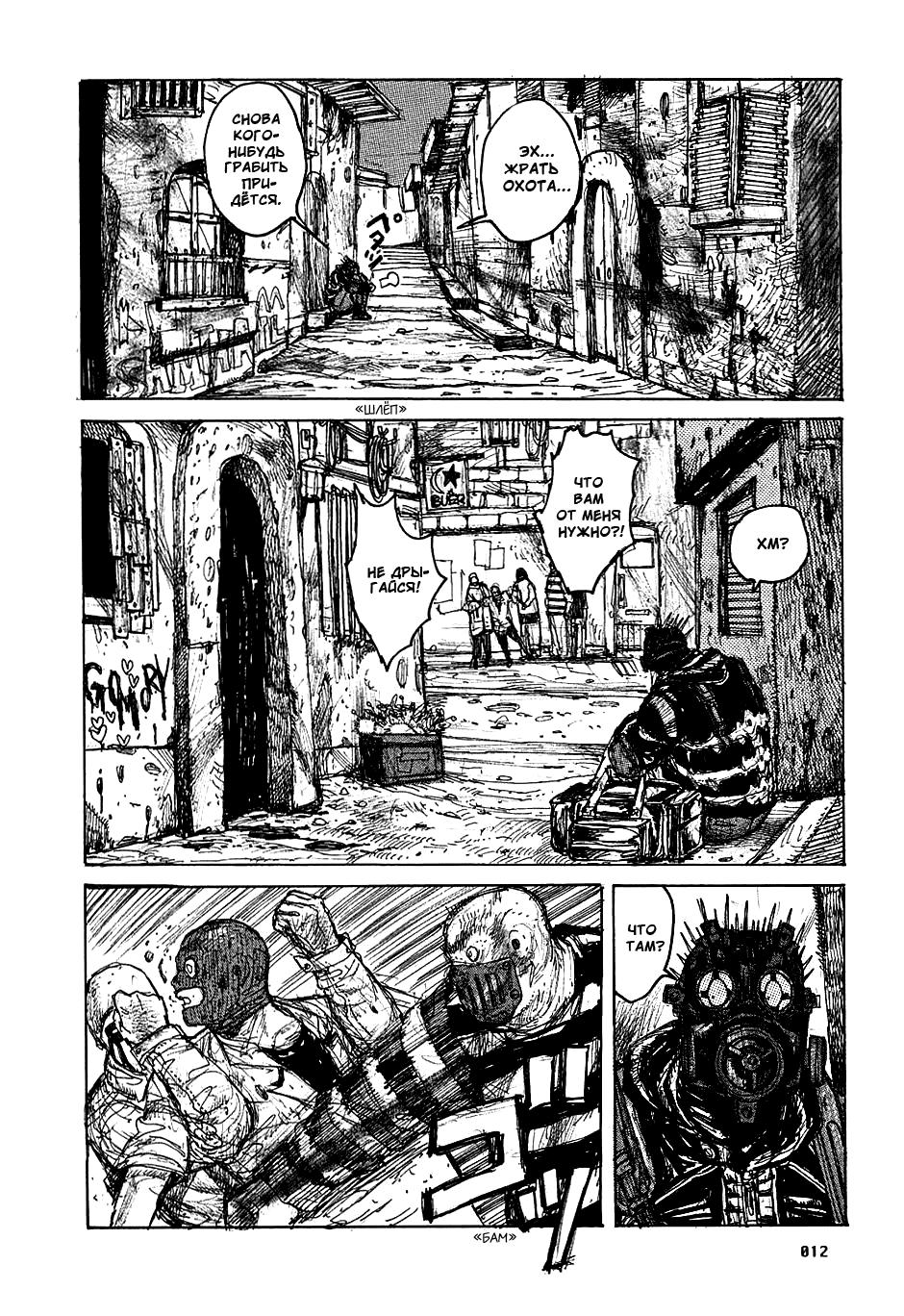 Манга Дорохедоро / Dorohedoro - Том 5 Глава 24 Страница 13