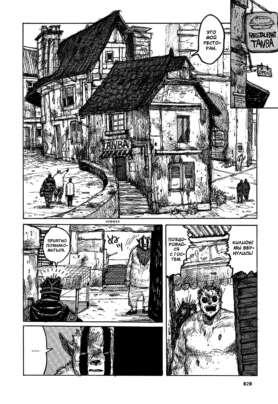 Манга Дорохедоро / Dorohedoro - Том 5 Глава 24 Страница 21
