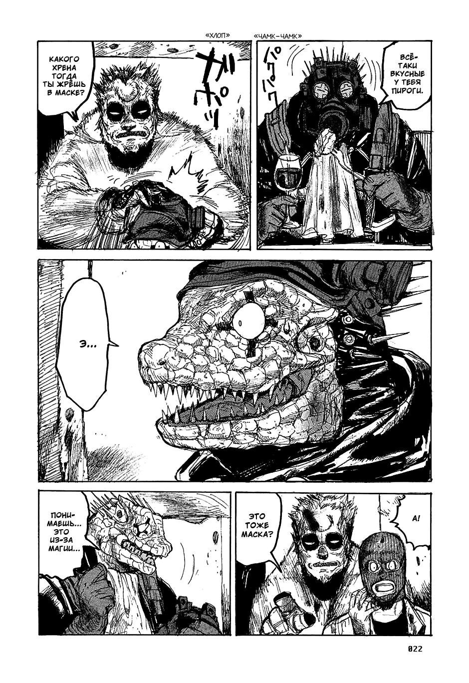 Манга Дорохедоро / Dorohedoro - Том 5 Глава 24 Страница 23
