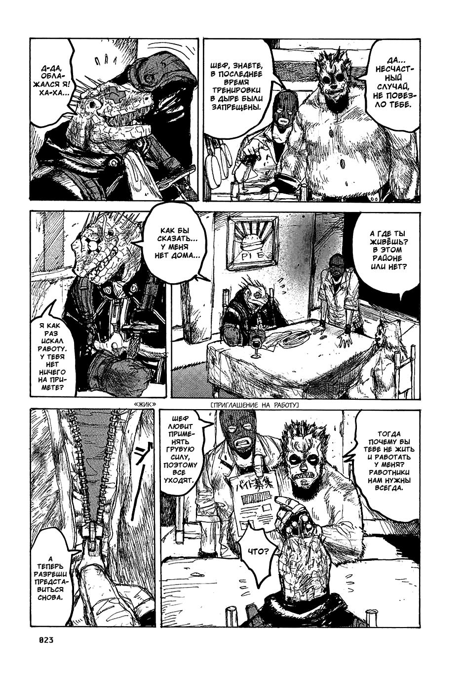 Манга Дорохедоро / Dorohedoro - Том 5 Глава 24 Страница 24