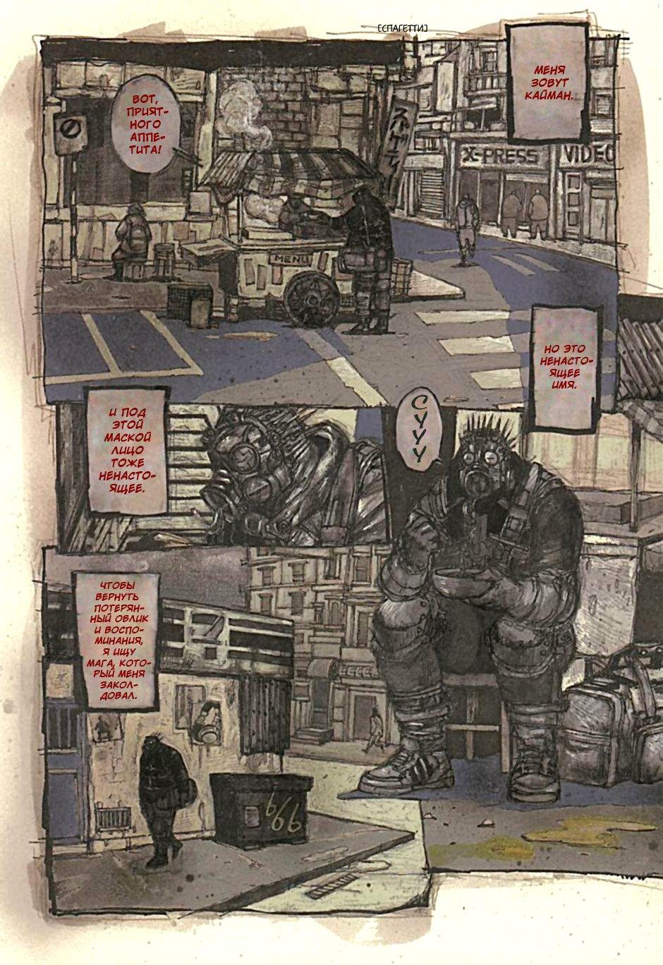 Манга Дорохедоро / Dorohedoro - Том 5 Глава 24 Страница 5