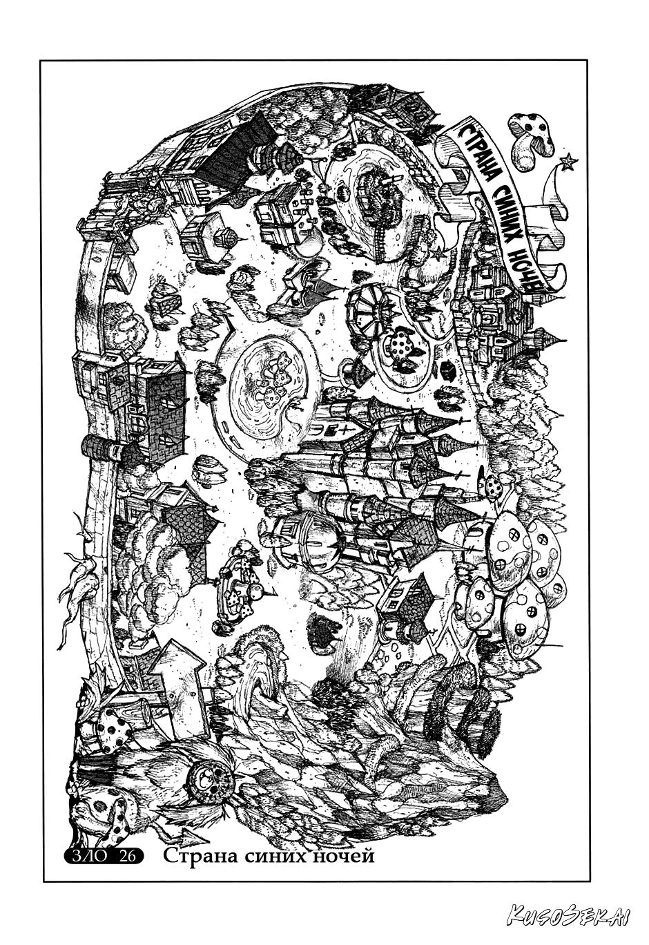 Манга Дорохедоро / Dorohedoro - Том 5 Глава 26 Страница 1