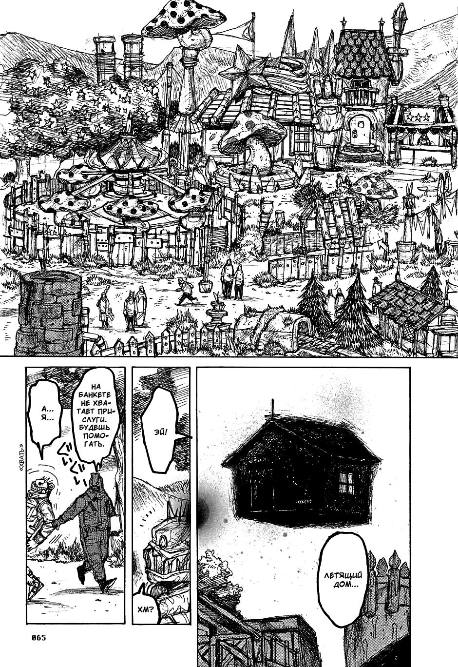 Манга Дорохедоро / Dorohedoro - Том 5 Глава 26 Страница 15