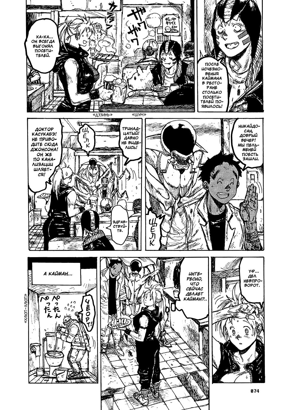 Манга Дорохедоро / Dorohedoro - Том 5 Глава 26 Страница 24