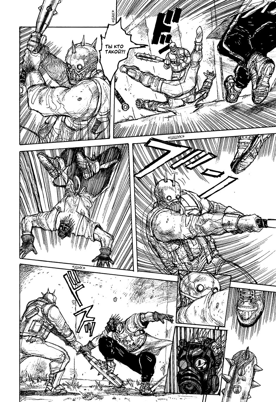Манга Дорохедоро / Dorohedoro - Том 5 Глава 26 Страница 8