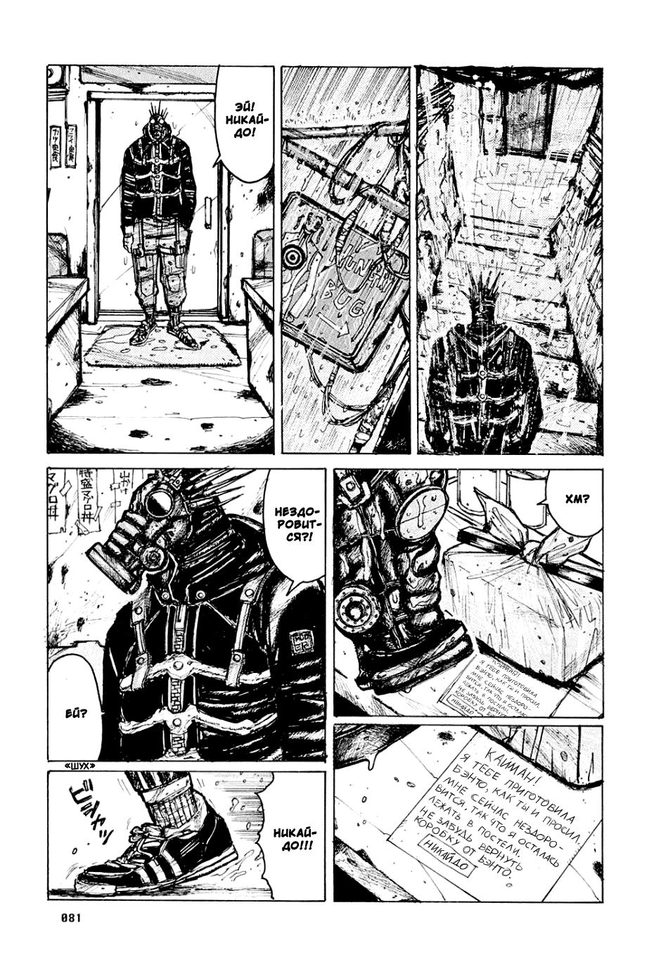 Манга Дорохедоро / Dorohedoro - Том 1 Глава 4 Страница 5
