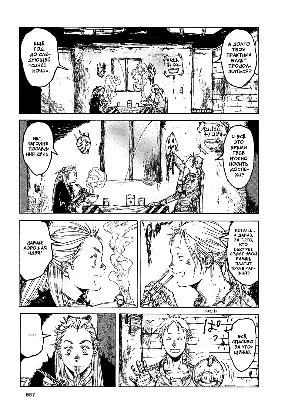 Манга Дорохедоро / Dorohedoro - Том 5 Глава 27 Страница 13