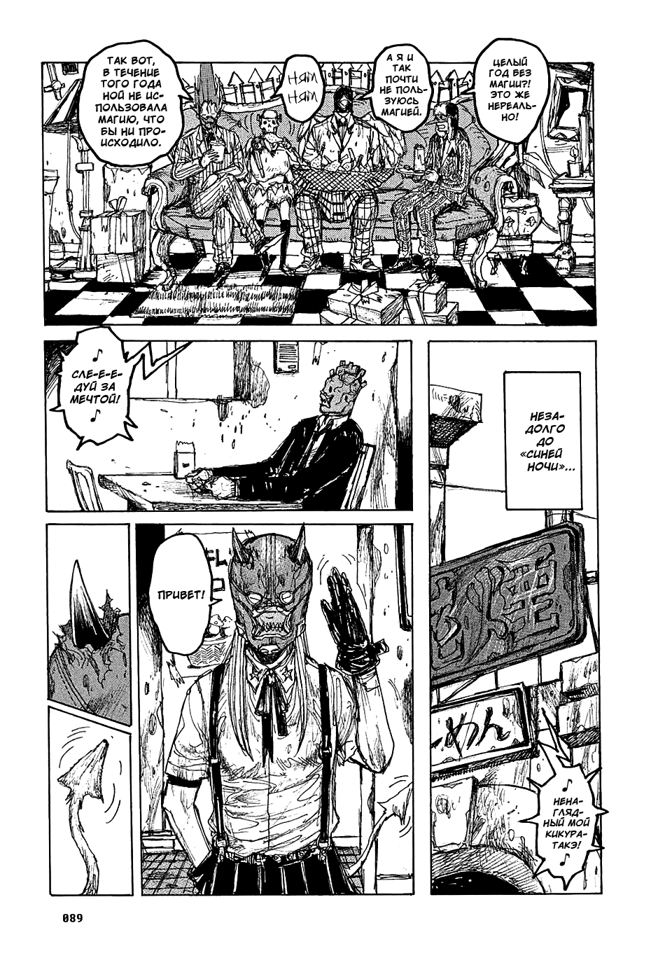 Манга Дорохедоро / Dorohedoro - Том 5 Глава 27 Страница 15