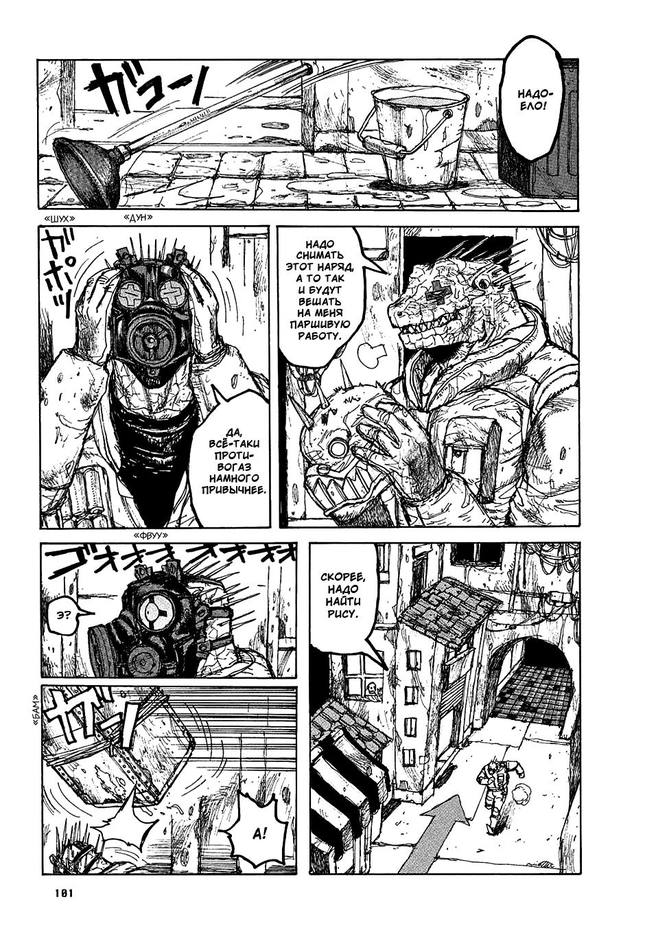 Манга Дорохедоро / Dorohedoro - Том 5 Глава 28 Страница 3