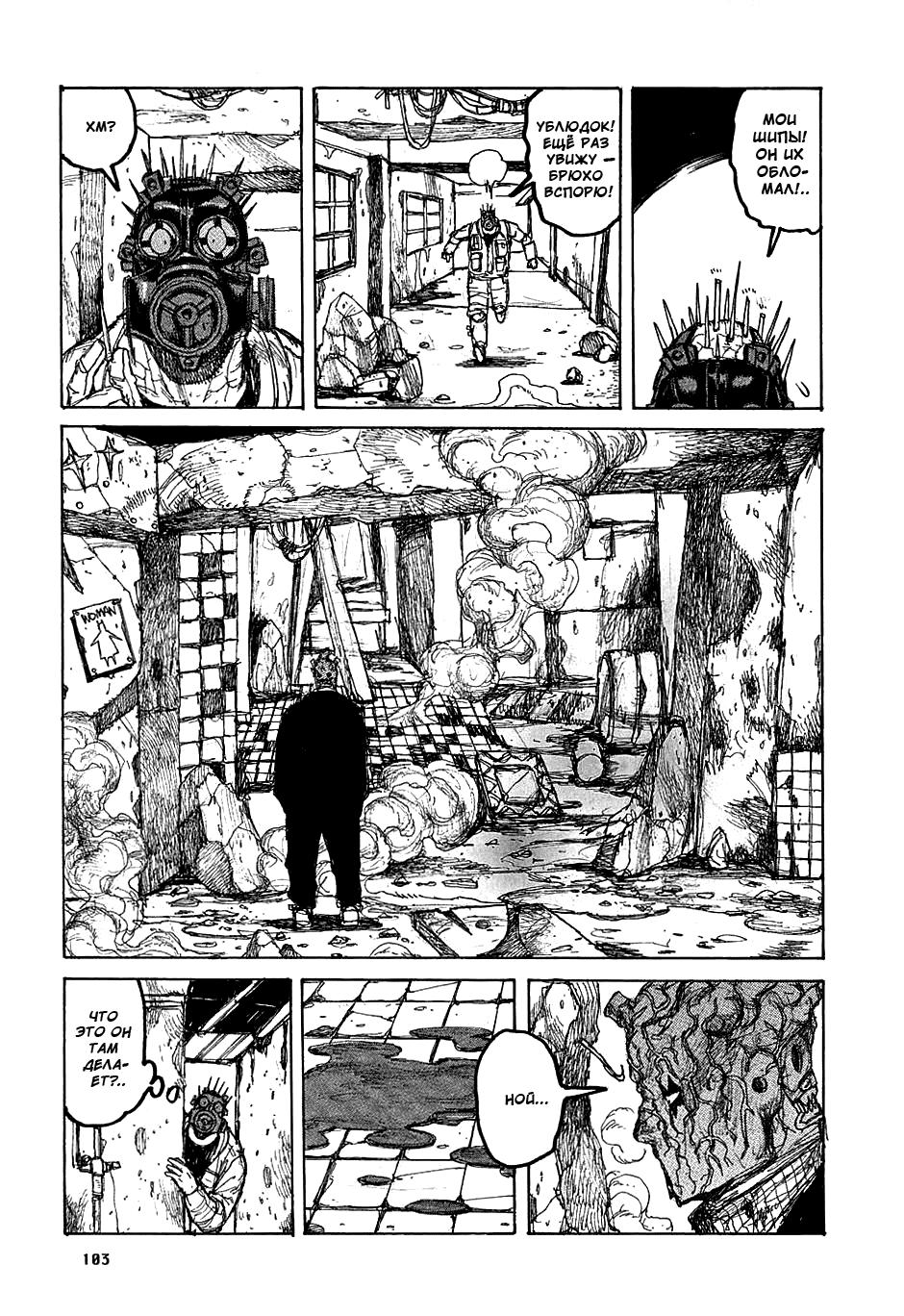 Манга Дорохедоро / Dorohedoro - Том 5 Глава 28 Страница 5