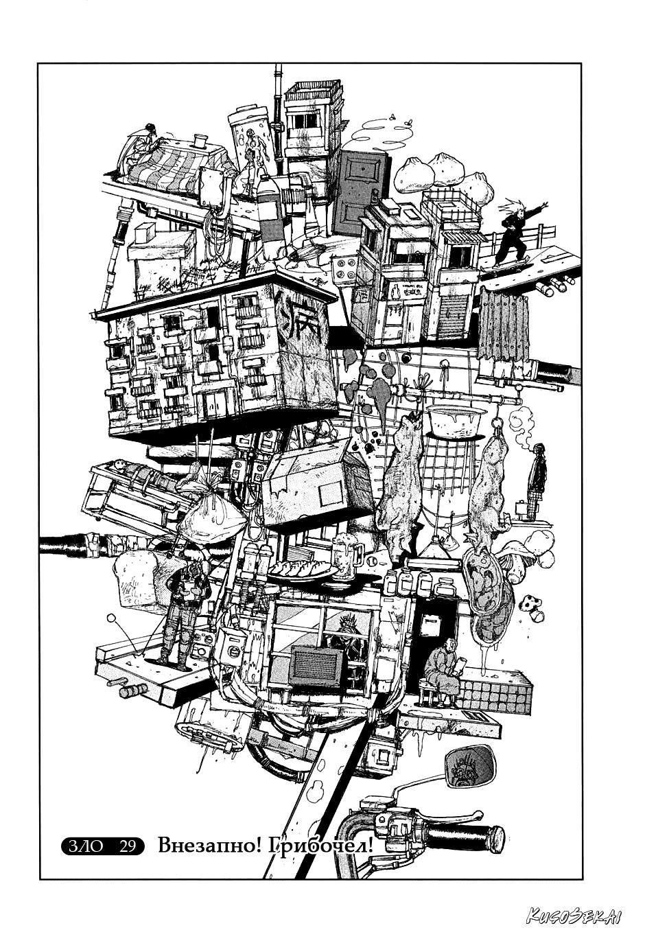 Манга Дорохедоро / Dorohedoro - Том 5 Глава 29 Страница 1