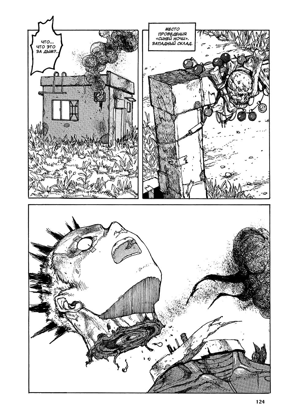 Манга Дорохедоро / Dorohedoro - Том 5 Глава 29 Страница 2