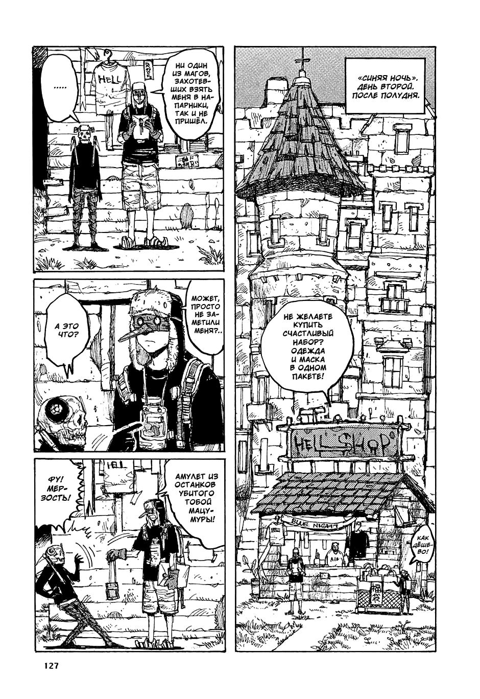 Манга Дорохедоро / Dorohedoro - Том 5 Глава 29 Страница 5
