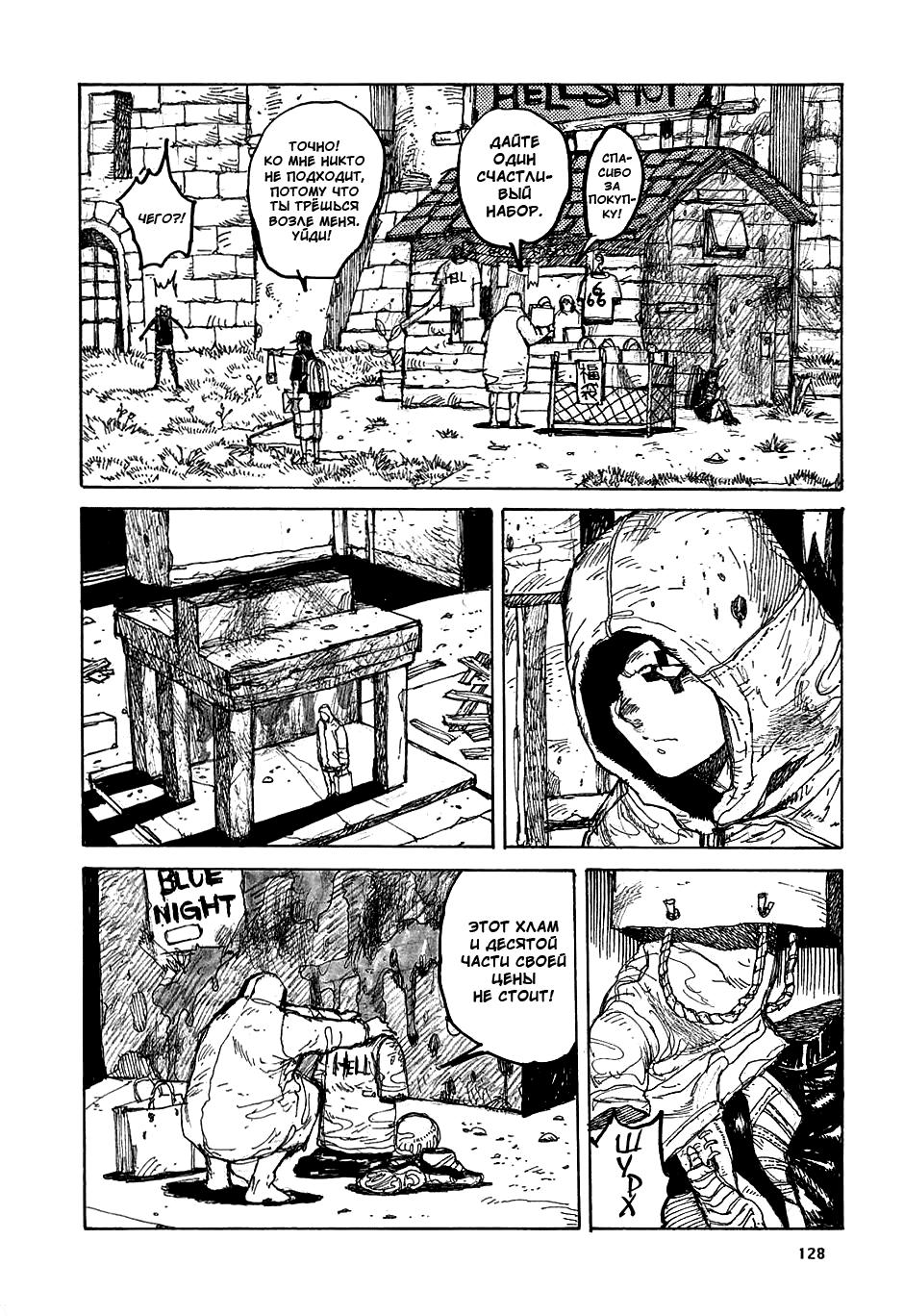 Манга Дорохедоро / Dorohedoro - Том 5 Глава 29 Страница 6