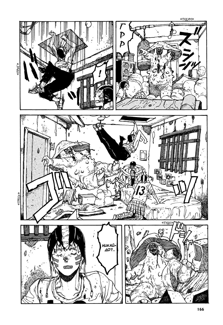 Манга Дорохедоро / Dorohedoro - Том 5 Глава 30 Страница 20
