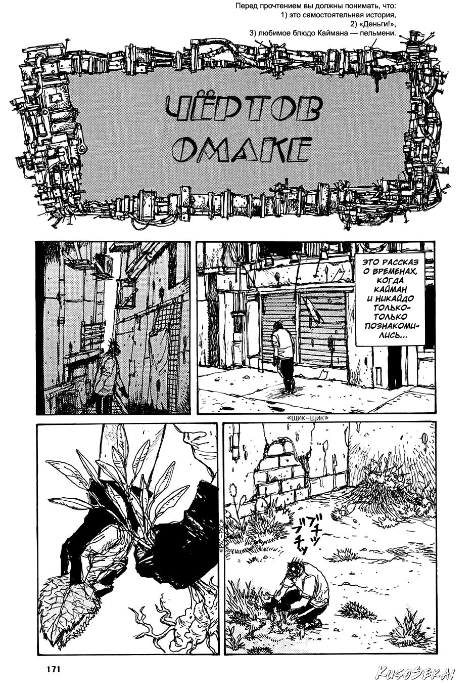 Манга Дорохедоро / Dorohedoro - Том 5 Страница 1