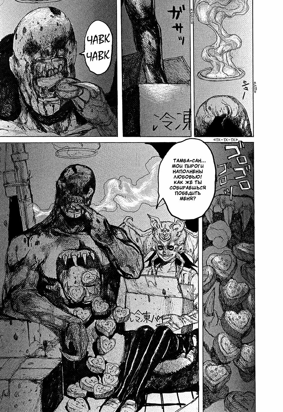 Манга Дорохедоро / Dorohedoro - Том 7 Глава 38 Страница 13