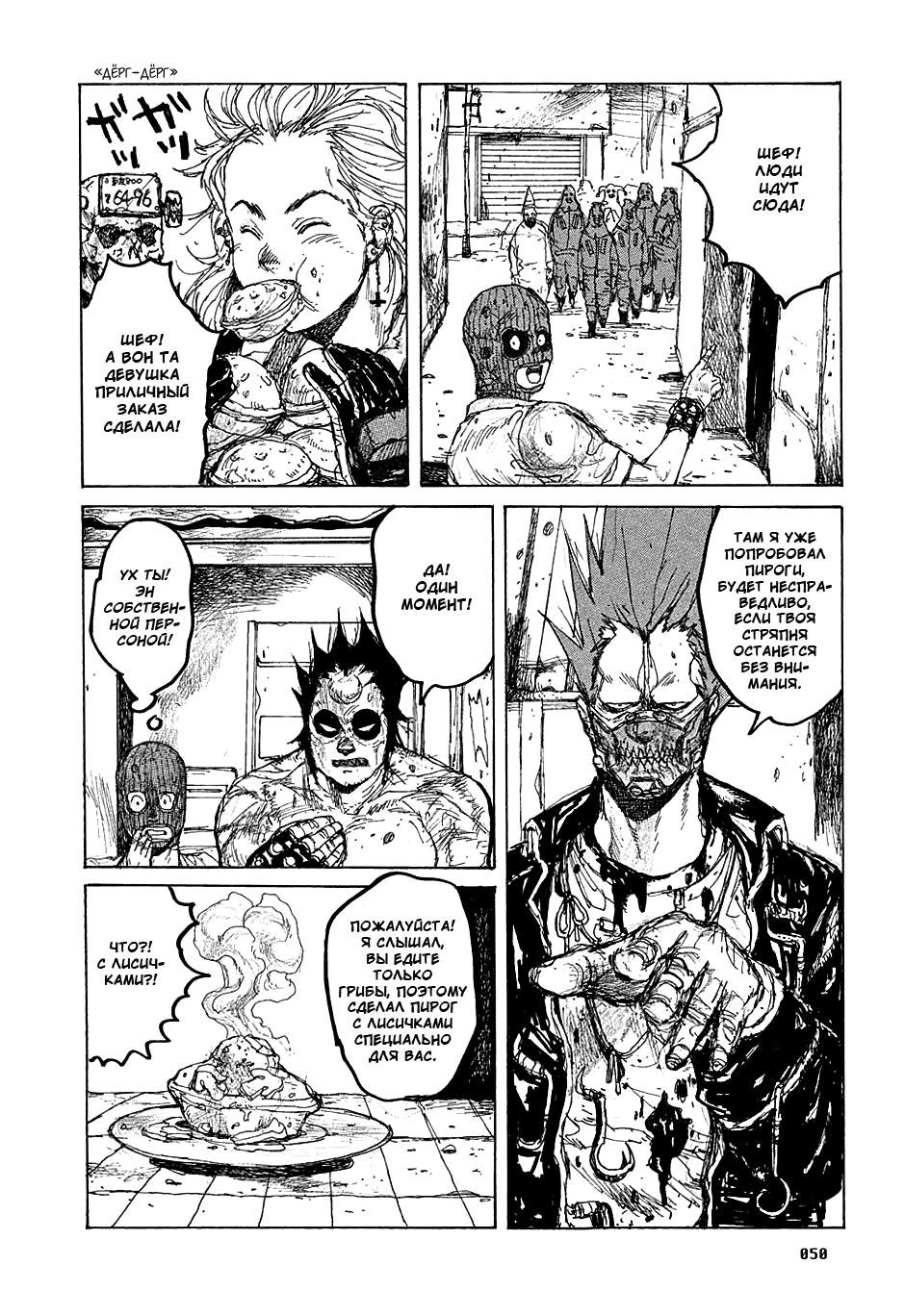 Манга Дорохедоро / Dorohedoro - Том 7 Глава 38 Страница 22