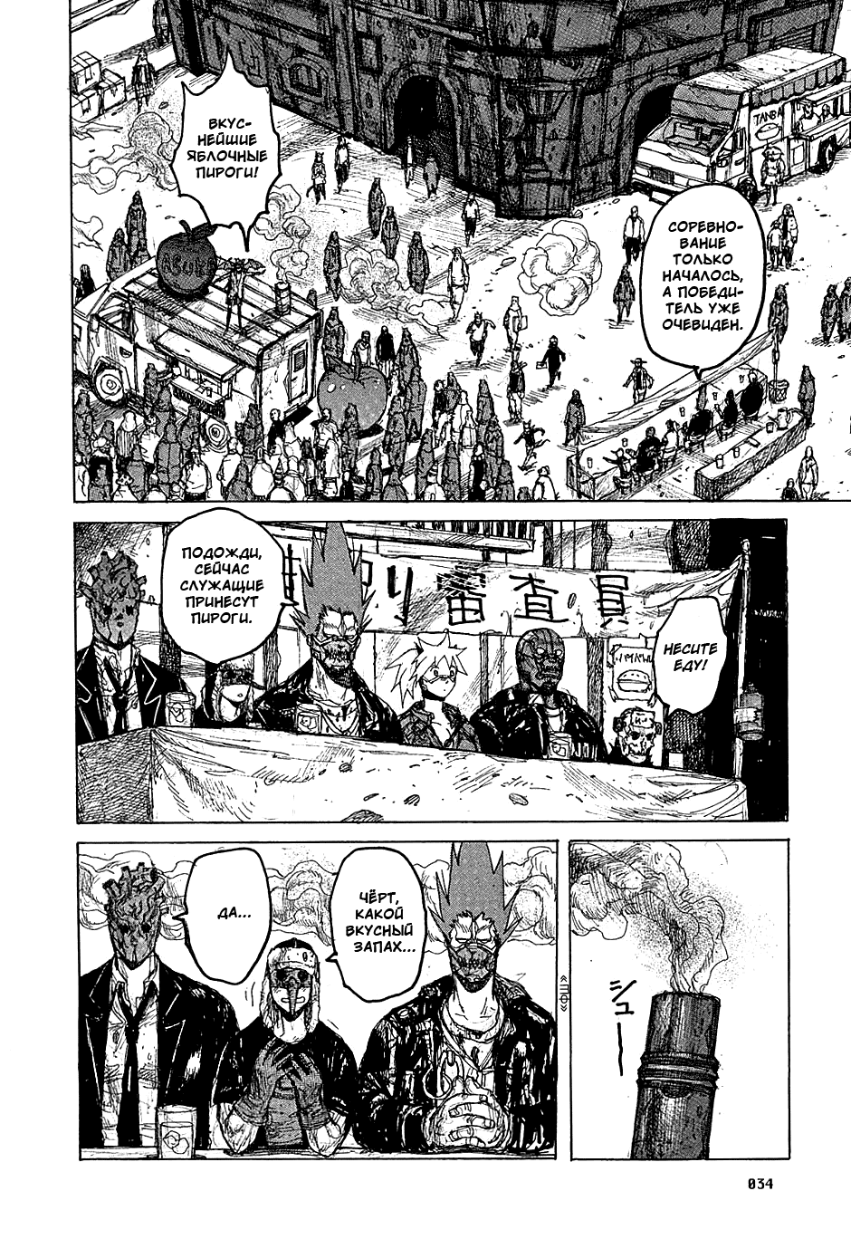 Манга Дорохедоро / Dorohedoro - Том 7 Глава 38 Страница 6