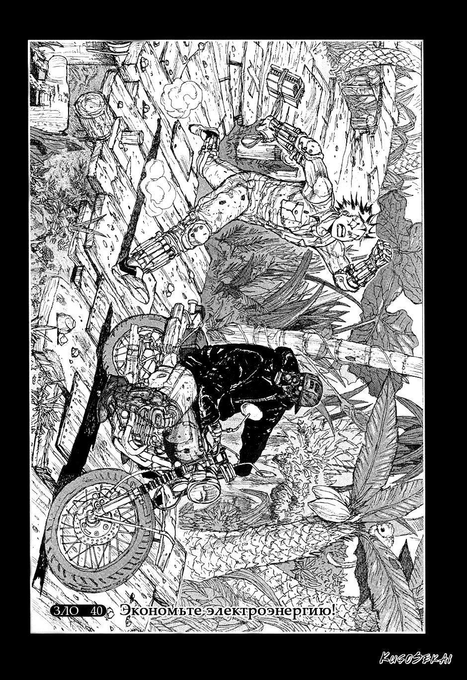 Манга Дорохедоро / Dorohedoro - Том 7 Глава 40 Страница 1