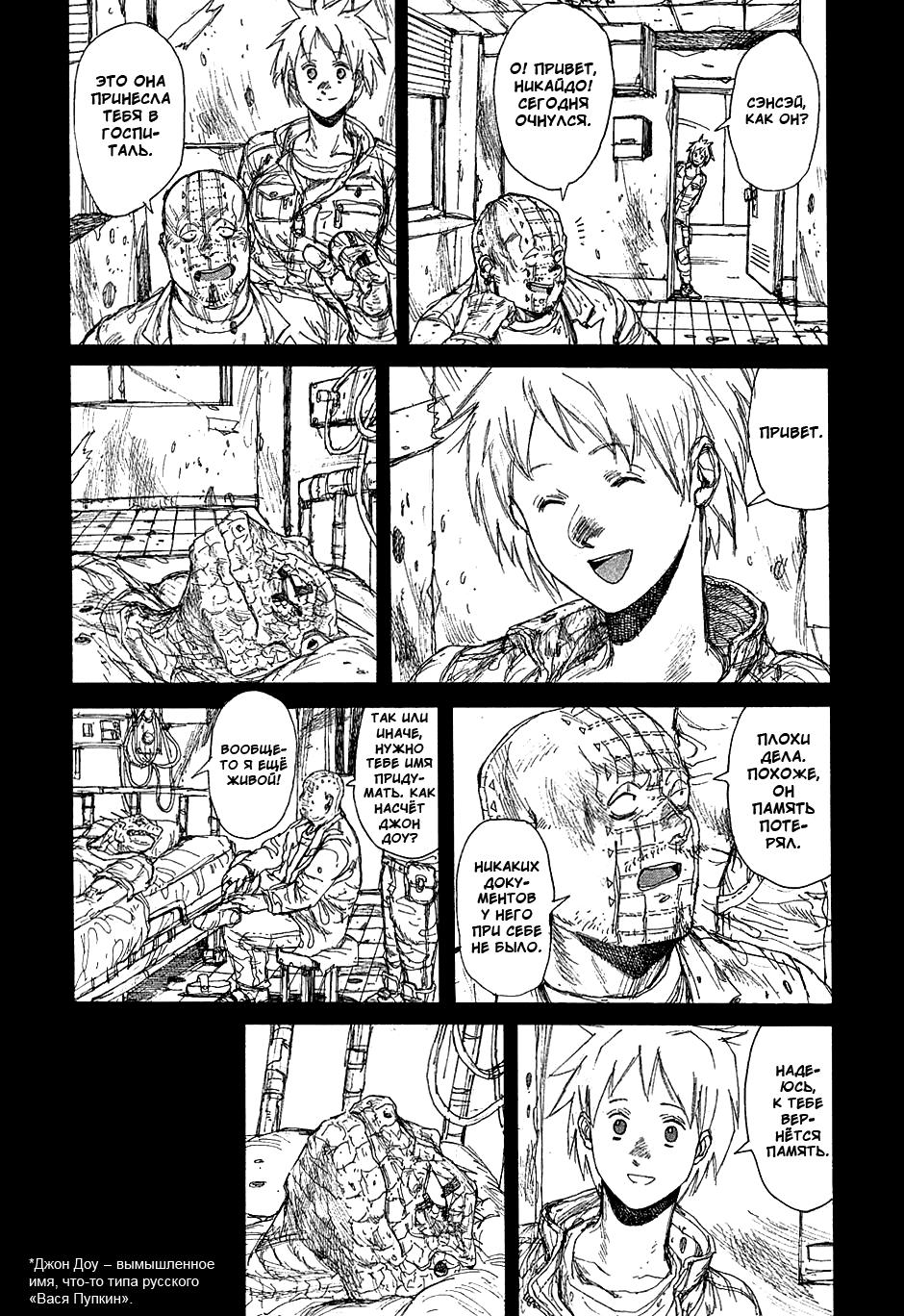 Манга Дорохедоро / Dorohedoro - Том 7 Глава 40 Страница 10