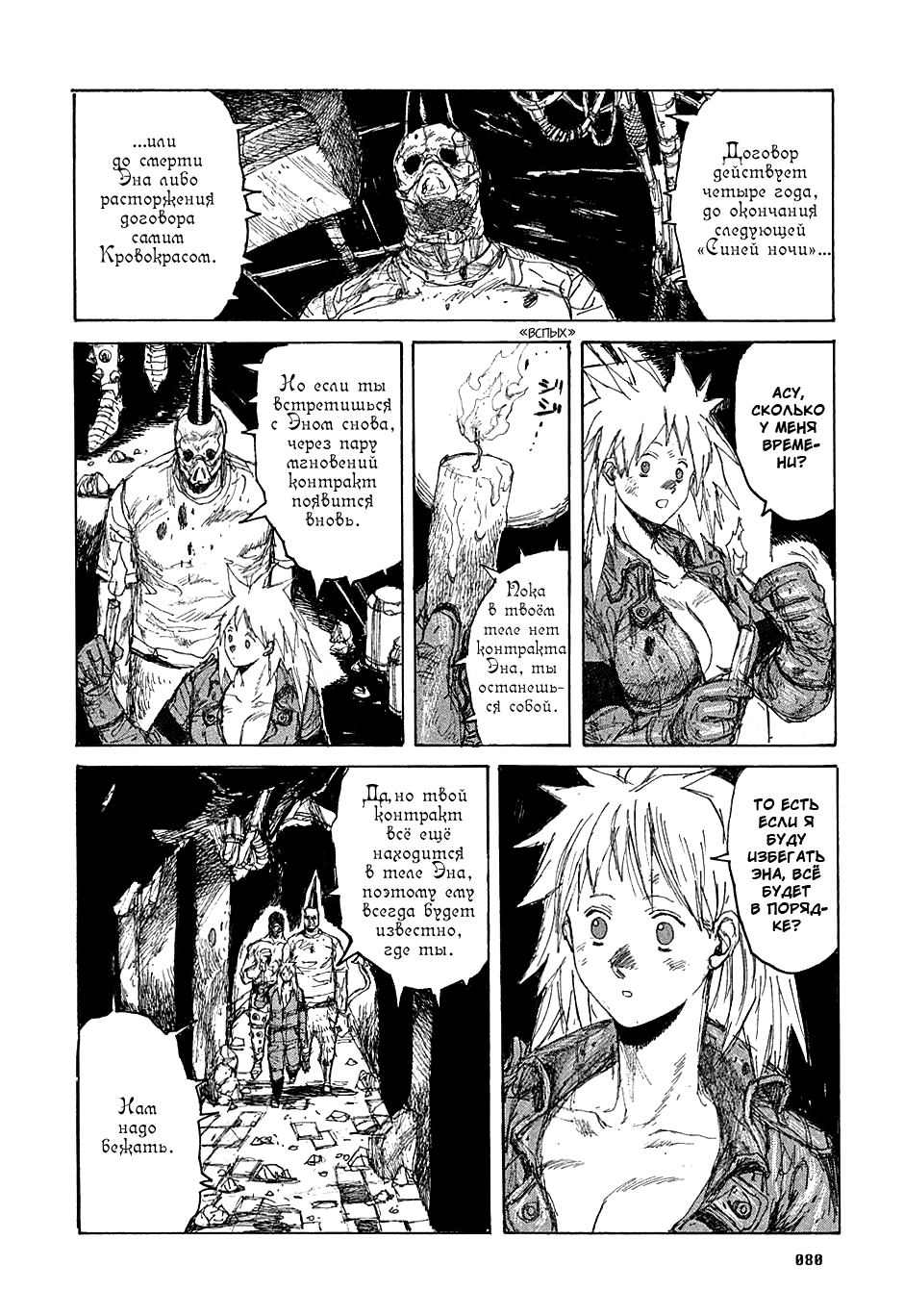 Манга Дорохедоро / Dorohedoro - Том 7 Глава 40 Страница 4