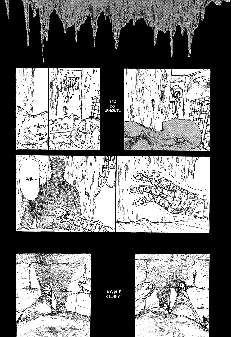 Манга Дорохедоро / Dorohedoro - Том 7 Глава 40 Страница 7