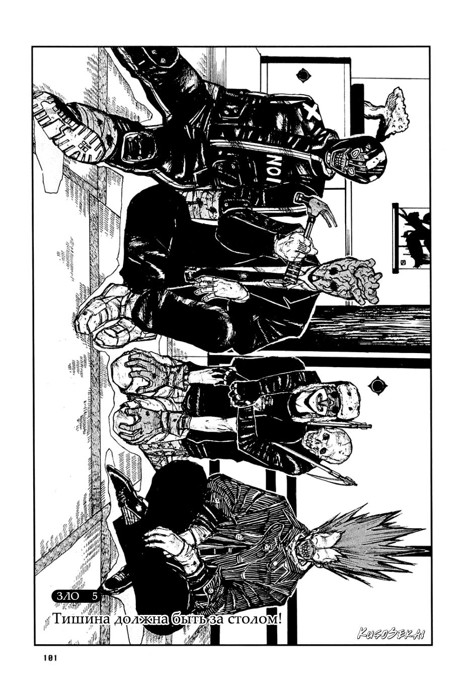 Манга Дорохедоро / Dorohedoro - Том 1 Глава 5 Страница 1