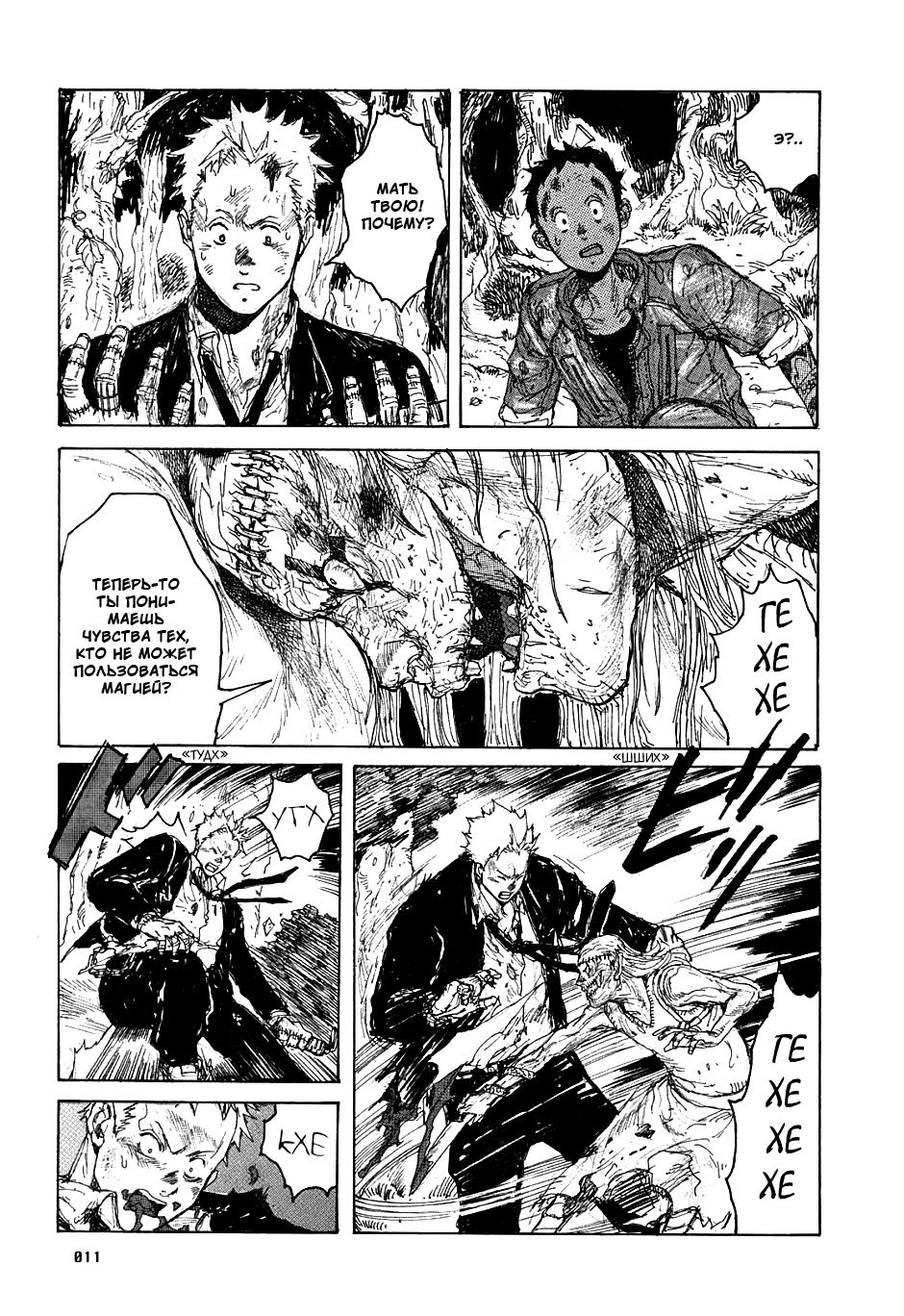 Манга Дорохедоро / Dorohedoro - Том 8 Глава 44 Страница 12