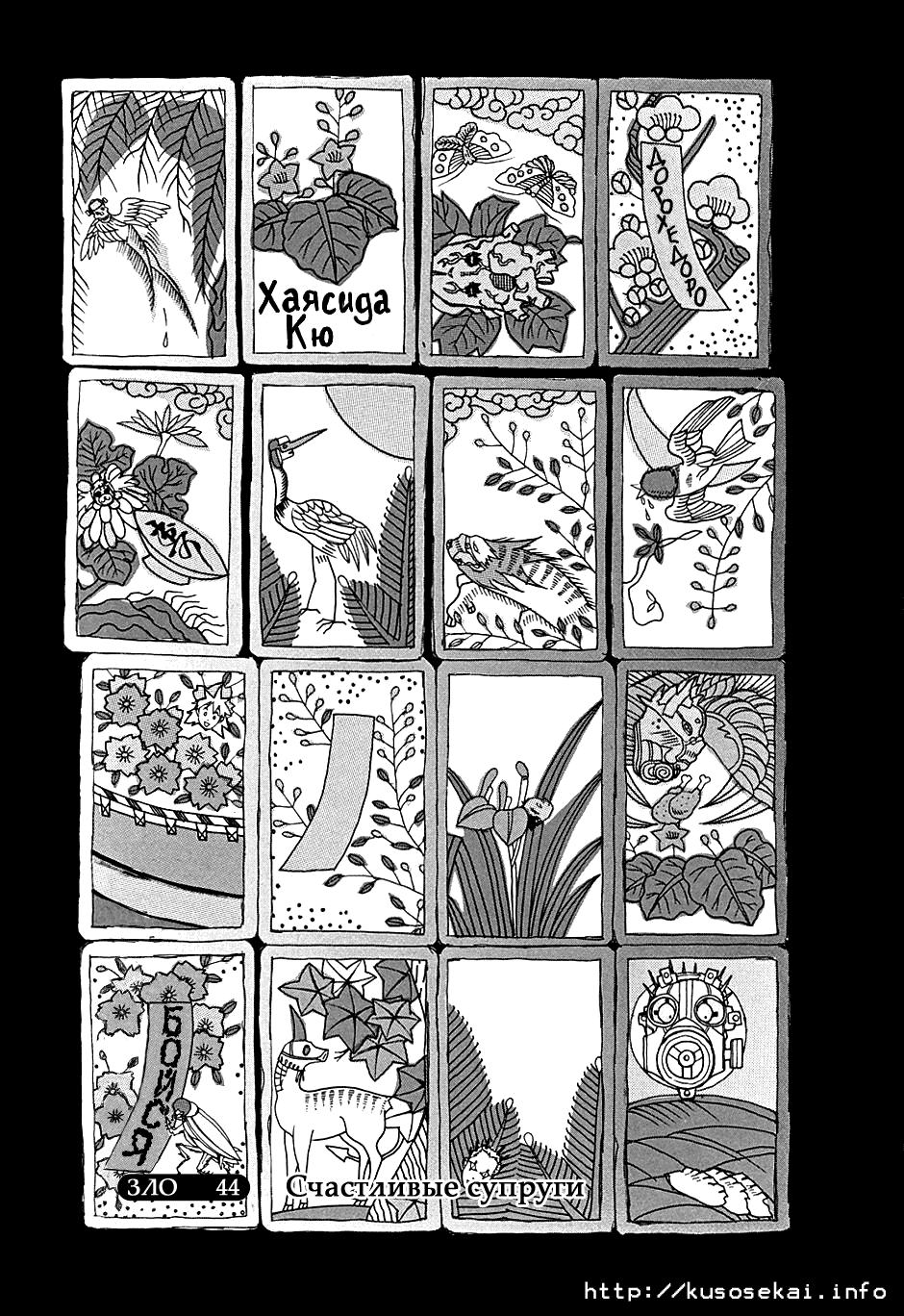 Манга Дорохедоро / Dorohedoro - Том 8 Глава 44 Страница 4