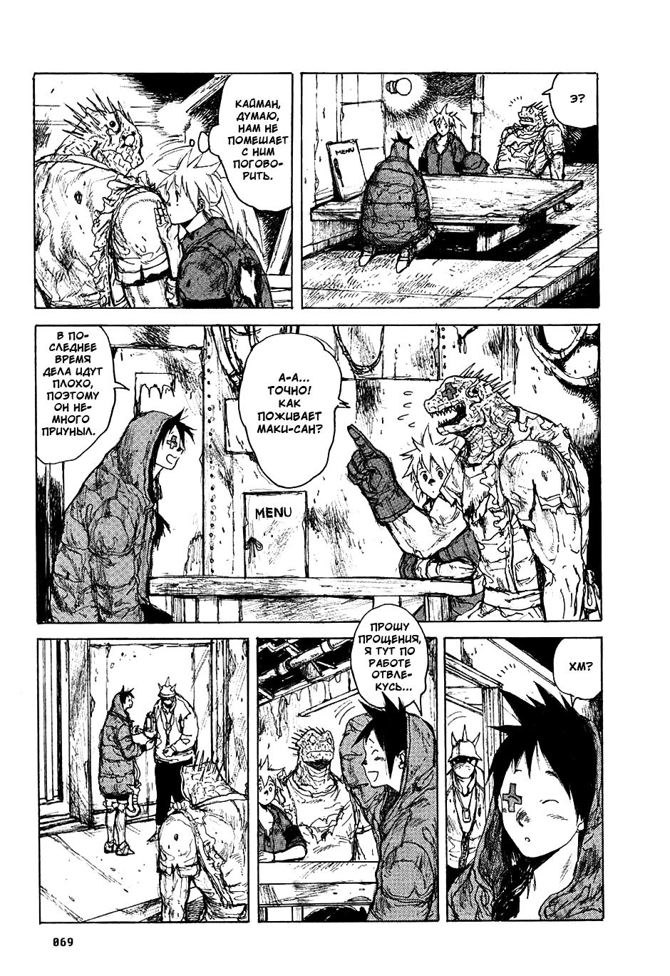 Манга Дорохедоро / Dorohedoro - Том 8 Глава 46 Страница 13