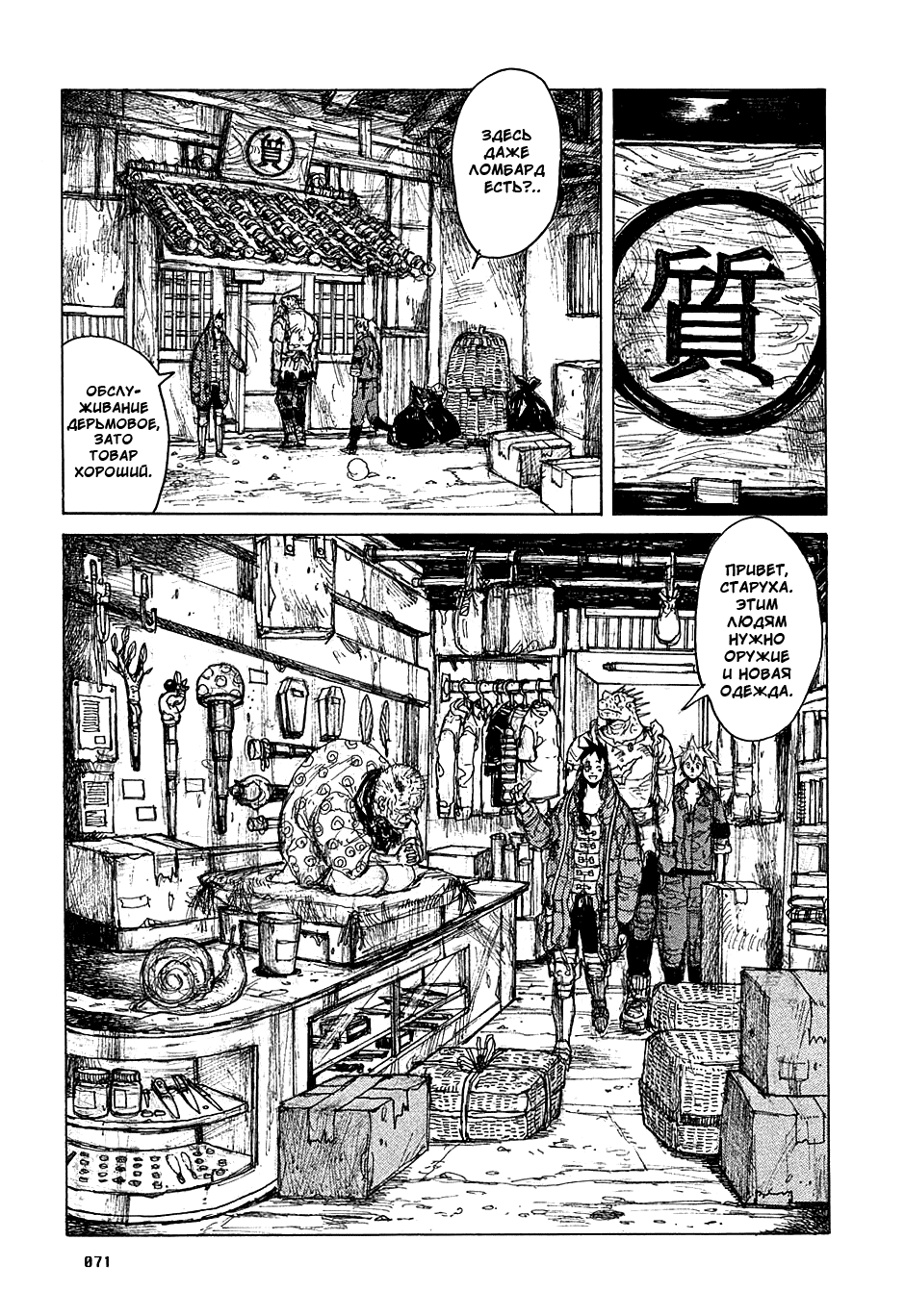 Манга Дорохедоро / Dorohedoro - Том 8 Глава 46 Страница 15