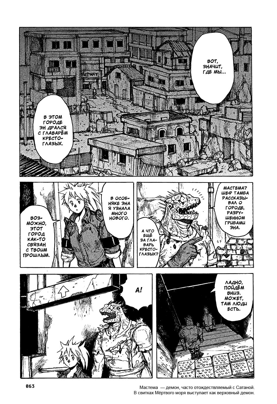 Манга Дорохедоро / Dorohedoro - Том 8 Глава 46 Страница 7