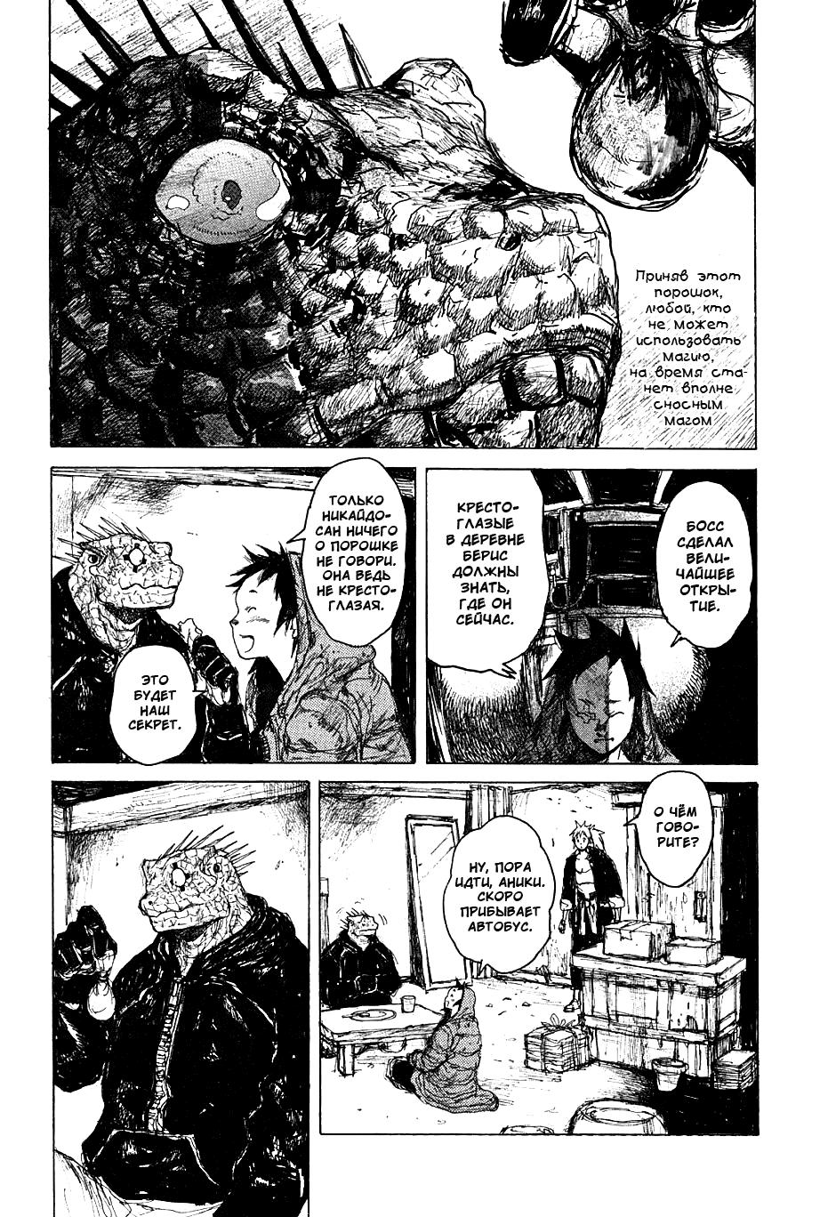 Манга Дорохедоро / Dorohedoro - Том 8 Глава 47 Страница 11