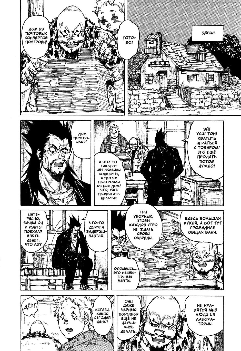 Манга Дорохедоро / Dorohedoro - Том 8 Глава 47 Страница 12