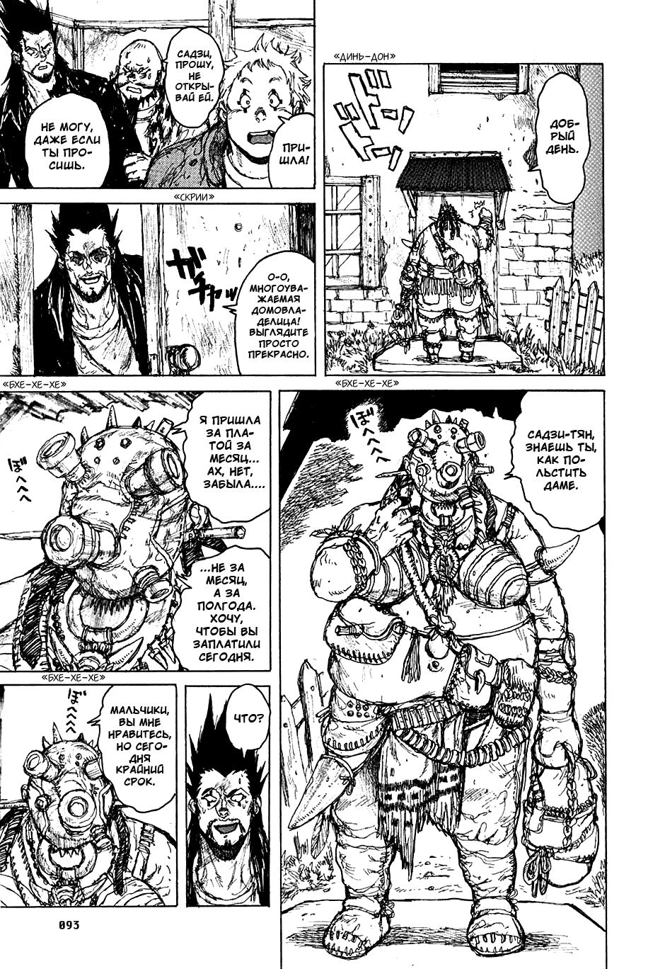 Манга Дорохедоро / Dorohedoro - Том 8 Глава 47 Страница 13