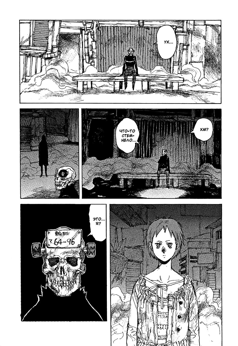 Манга Дорохедоро / Dorohedoro - Том 8 Глава 48 Страница 10