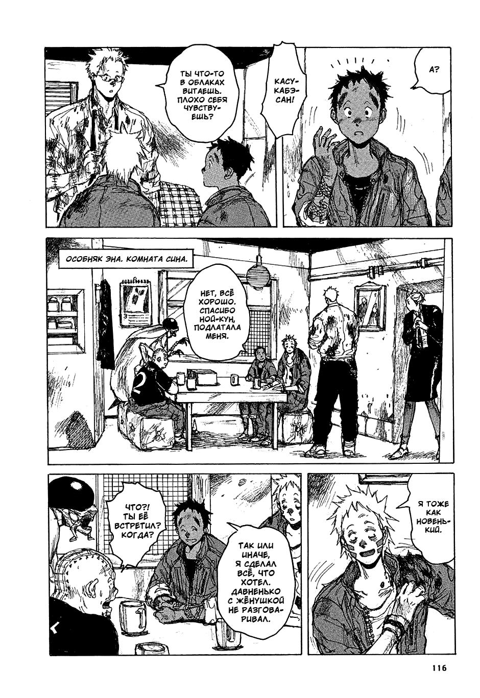 Манга Дорохедоро / Dorohedoro - Том 8 Глава 48 Страница 12