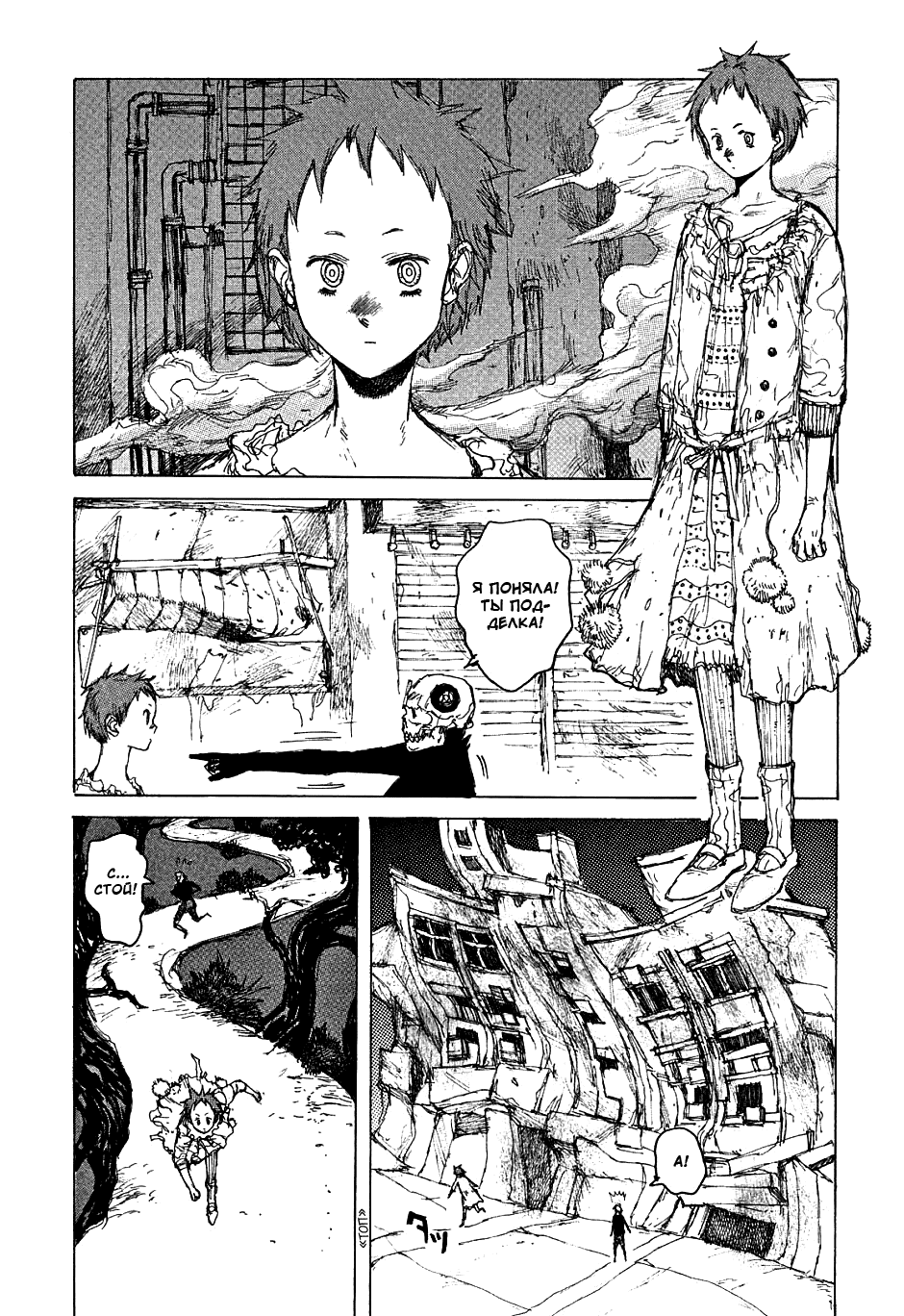 Манга Дорохедоро / Dorohedoro - Том 8 Глава 48 Страница 16